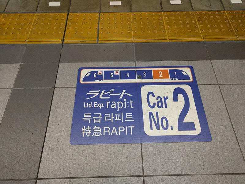 地上有車廂的指示貼紙
