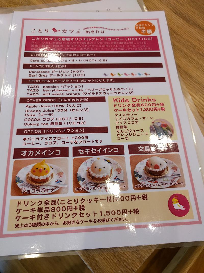 KOTORI CAFE-菜單