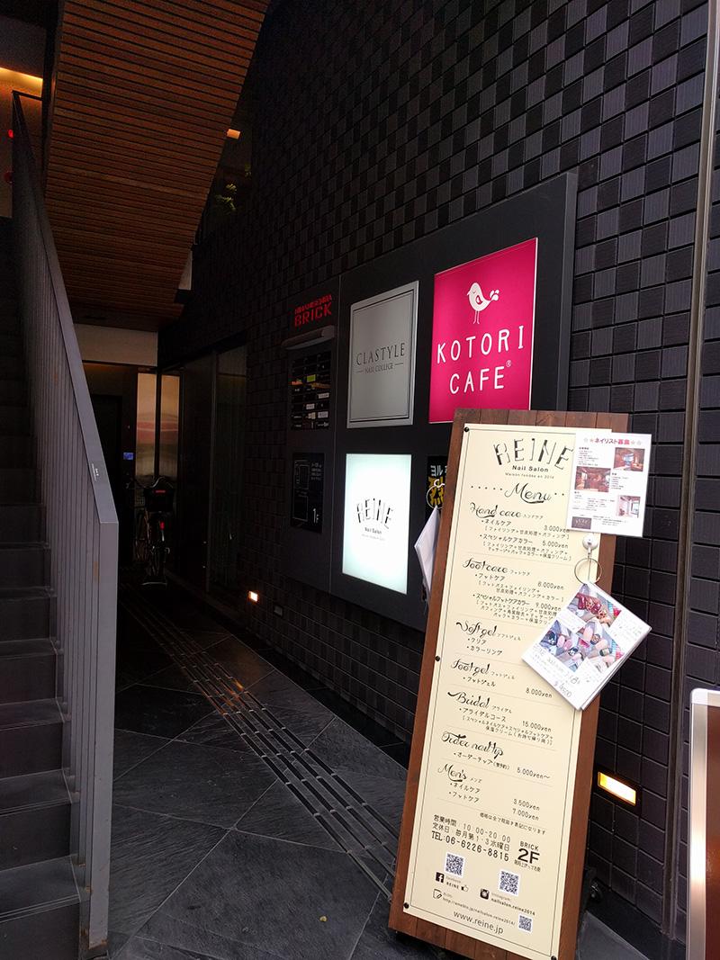 KOTORI CAFE-門口